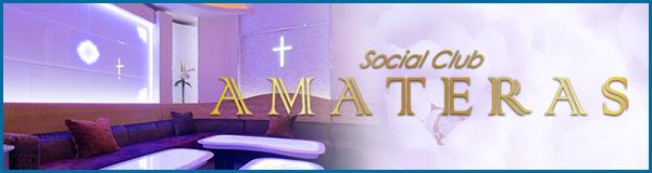 Social Club AMATERAS