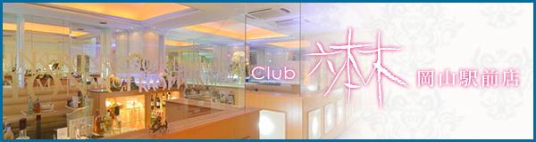 Club 六本木 岡山駅前店