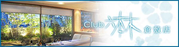 Club 六本木 倉敷店