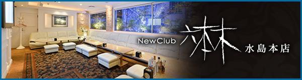 Club 六本木 水島店