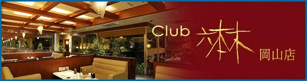 Club 六本木 岡山店